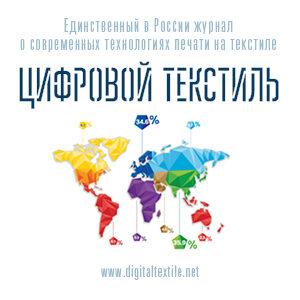 Digital textile banner