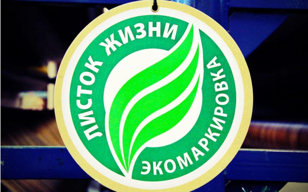 Экостандарт для российского текстиля