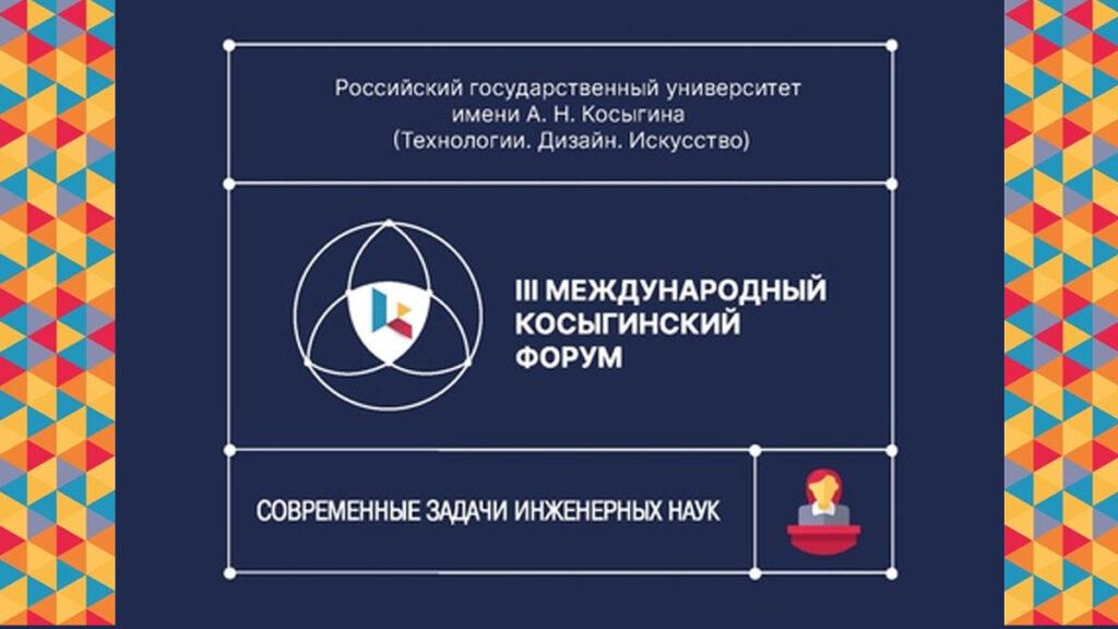 Kosygin forum 3
