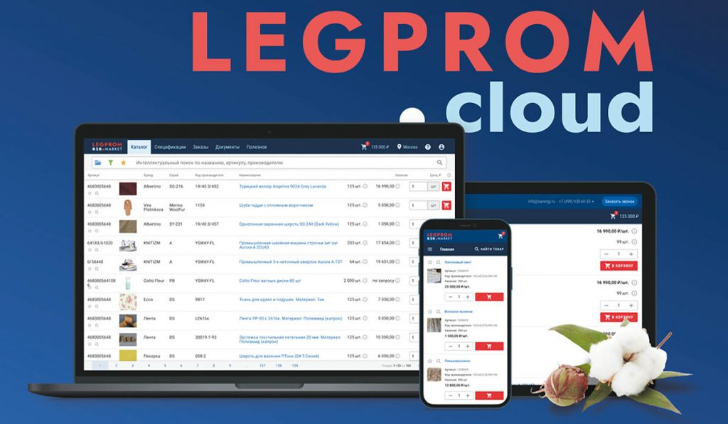 Legprom cloud intro