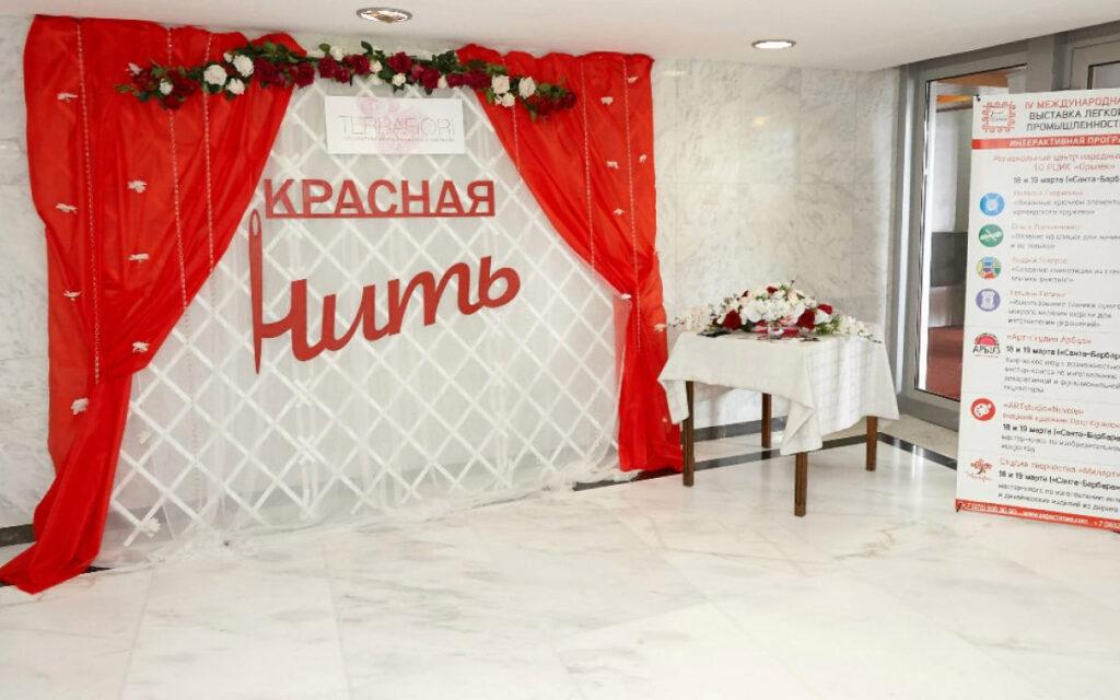 В Алуште пройдёт выставка легпрома «Красная Нить»